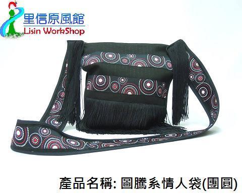 圖騰系情人袋(團圓)市價1000 特價700.jpg