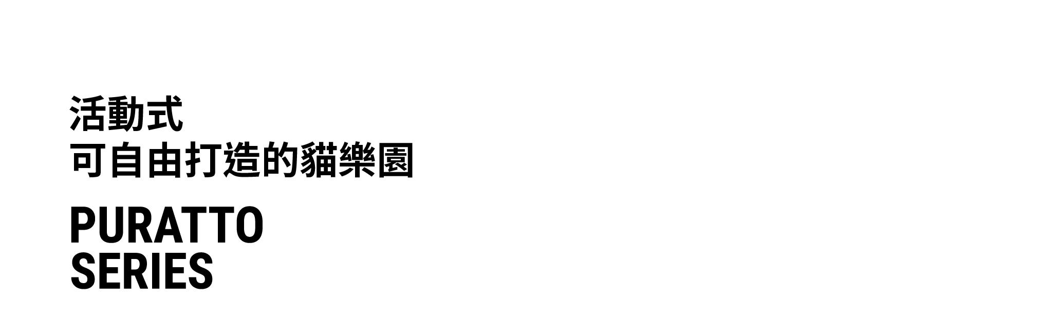 template_PURATTO-01.jpg