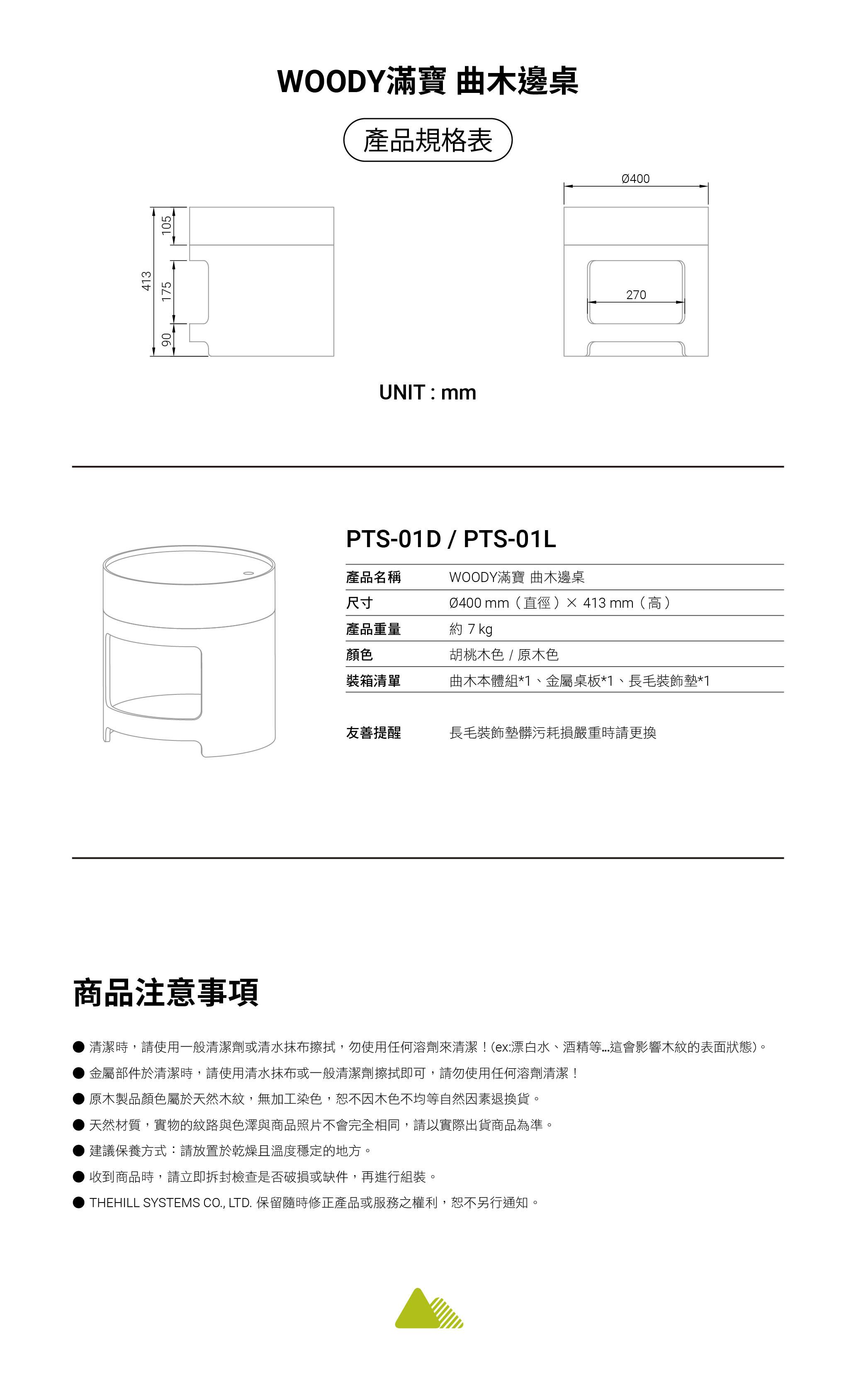 PTS-01DL (3).jpg