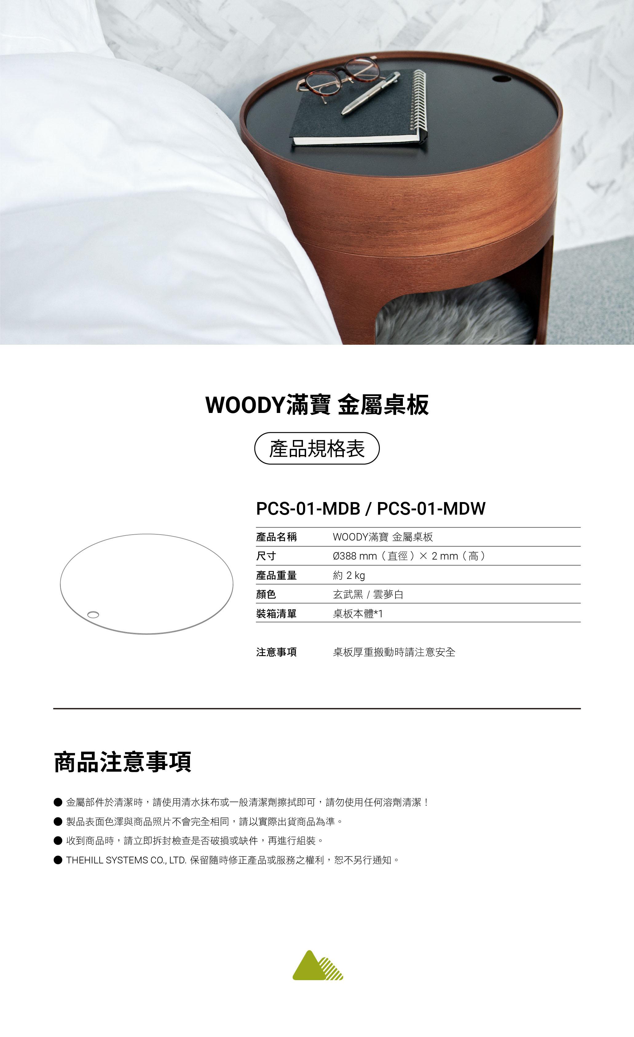 PCS-01-MDB_MDW (2).jpg