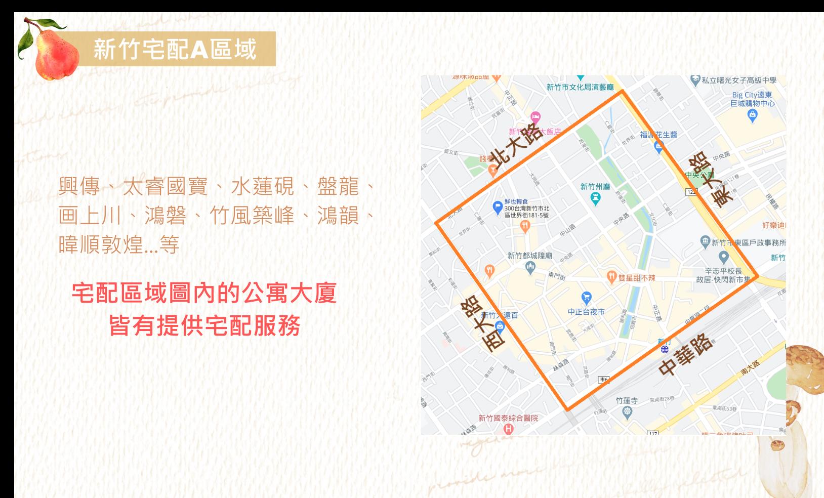 新竹市A完成_外送區域_20200226.png