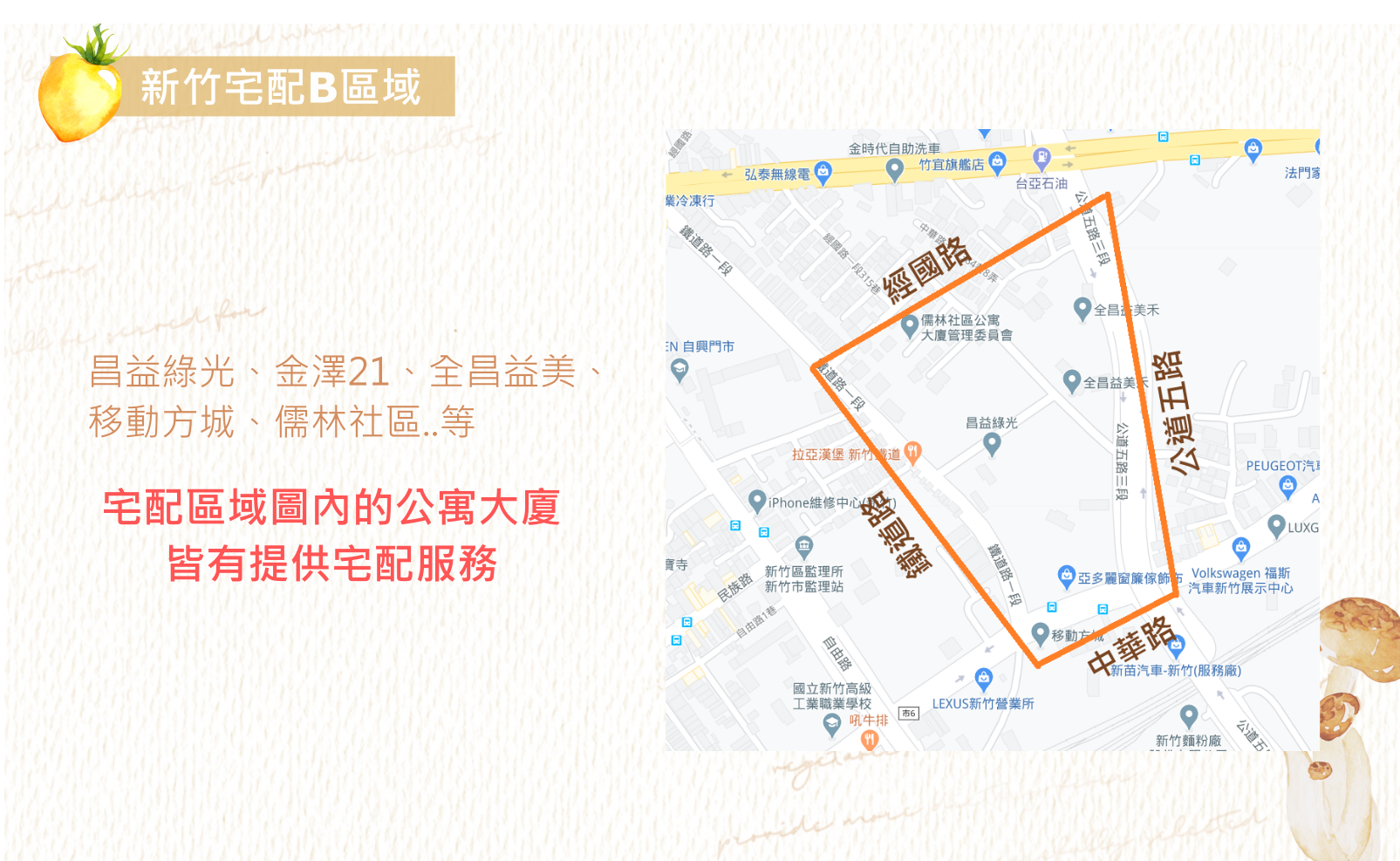新竹市B完成_外送區域_20200226.png