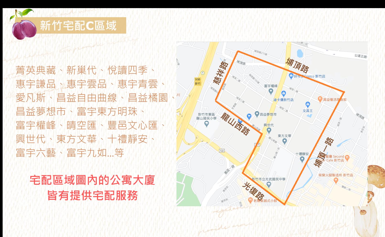 新竹市C完成_外送區域_20200226.png