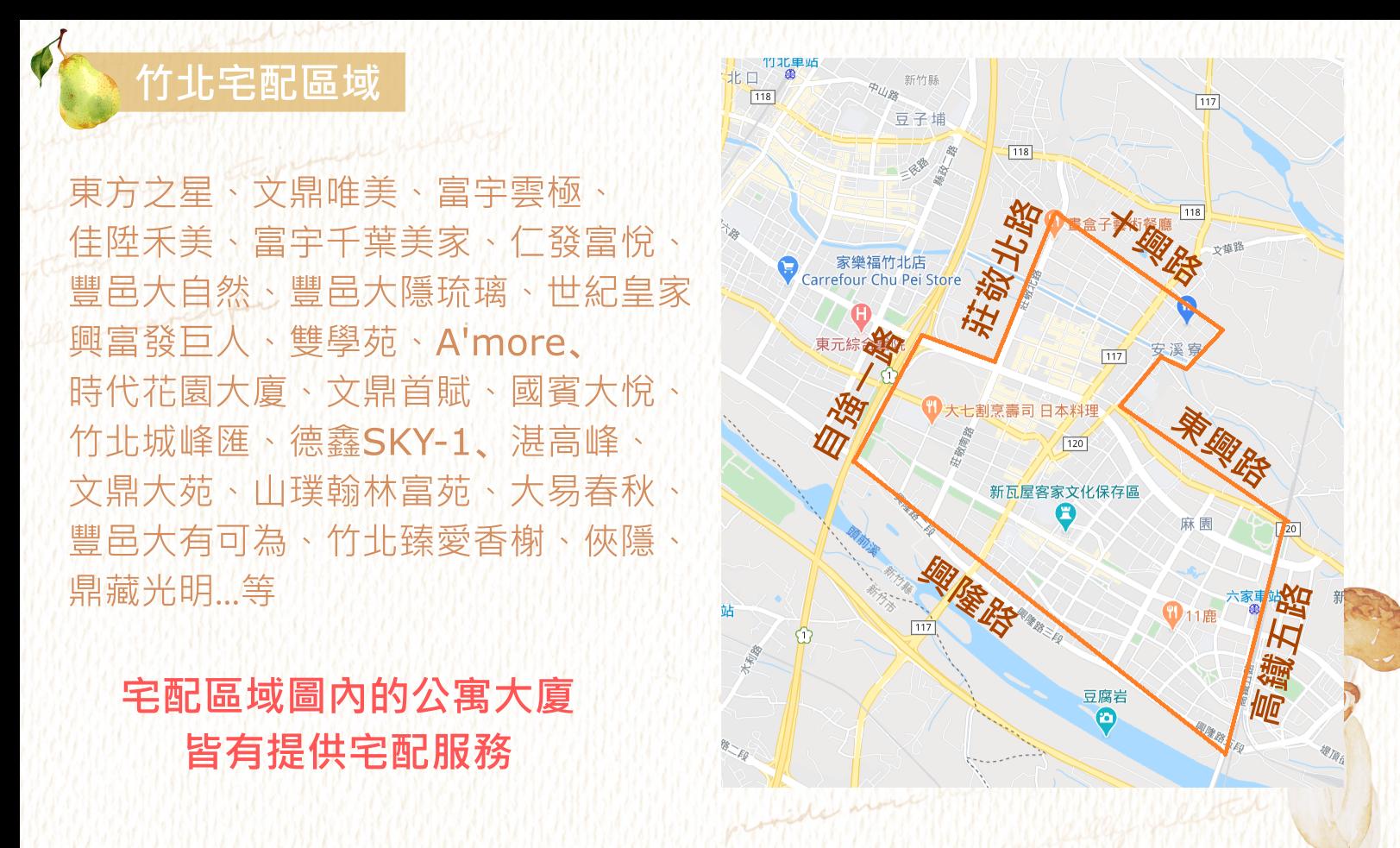 竹北完成_外送區域_20200226.png