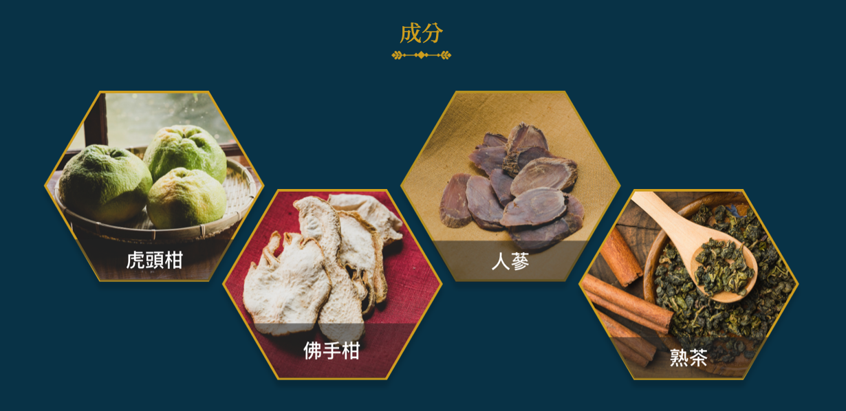 lil tea ingredients.png