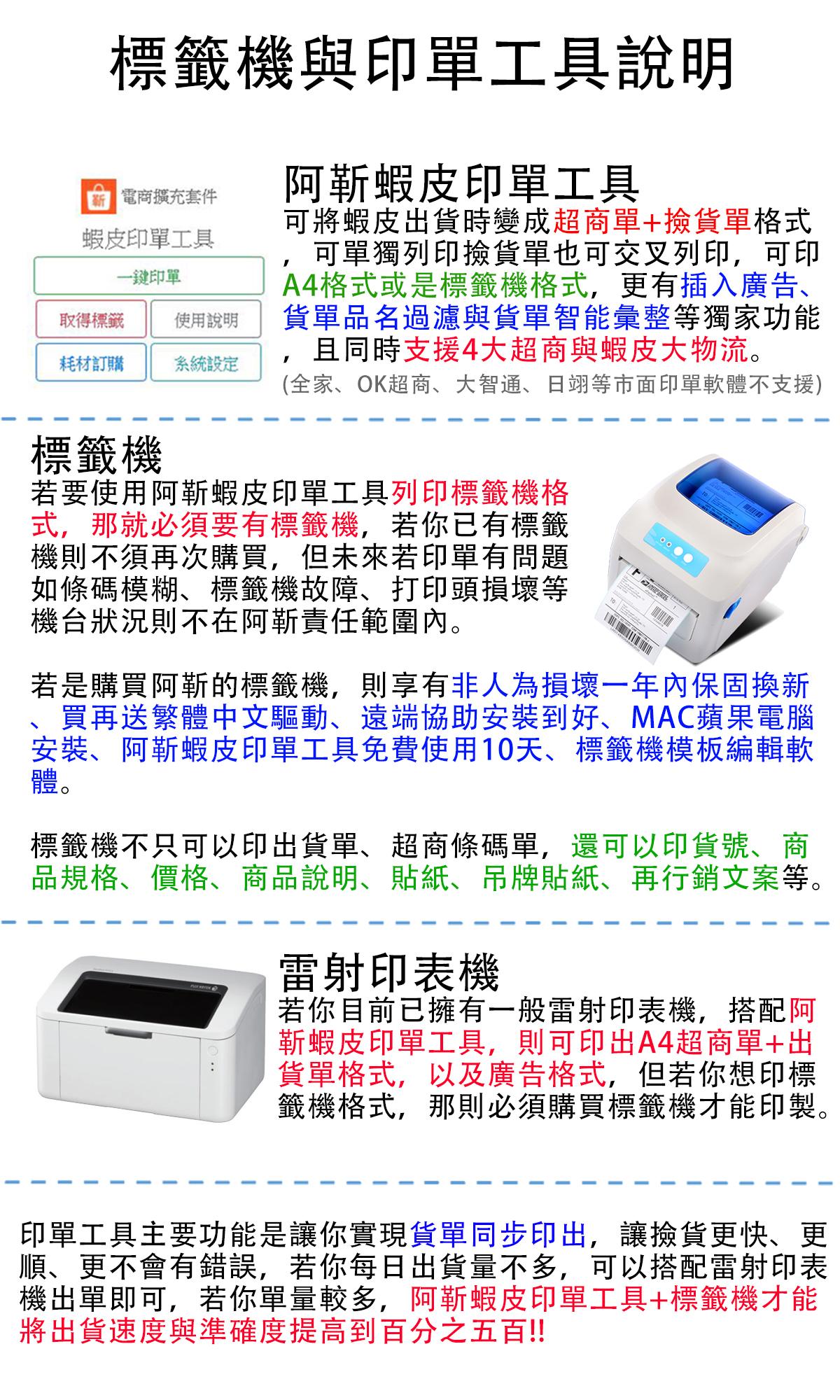標籤機與印單工具說明.jpg