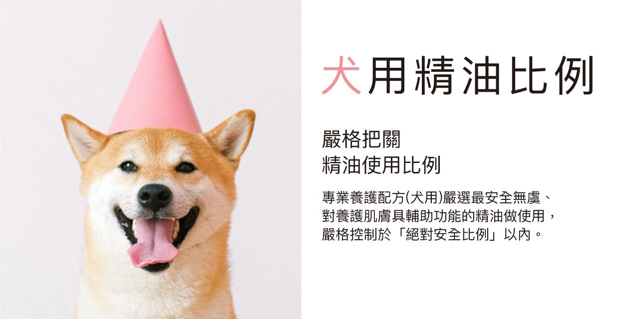 犬用精油比例.jpg
