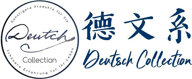 德文系 Deutsch Collection - 熱銷德國保養品