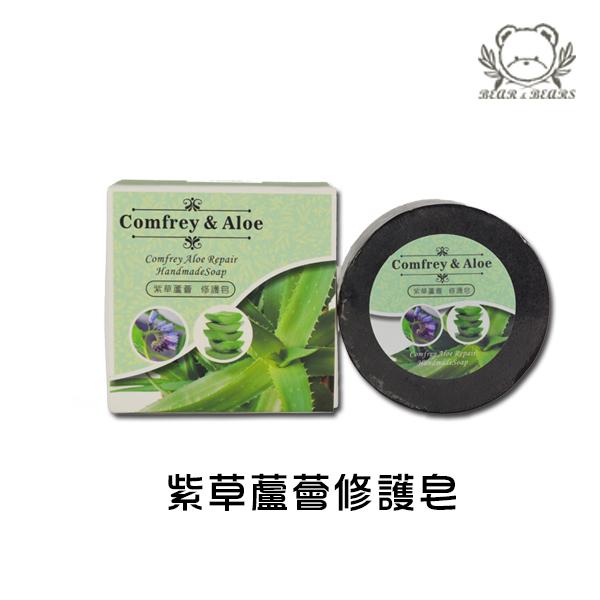 紫草蘆薈手工皂.jpg