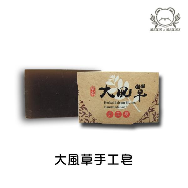 大風草手工皂.jpg