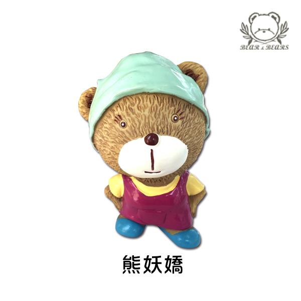 熊妖嬌.jpg