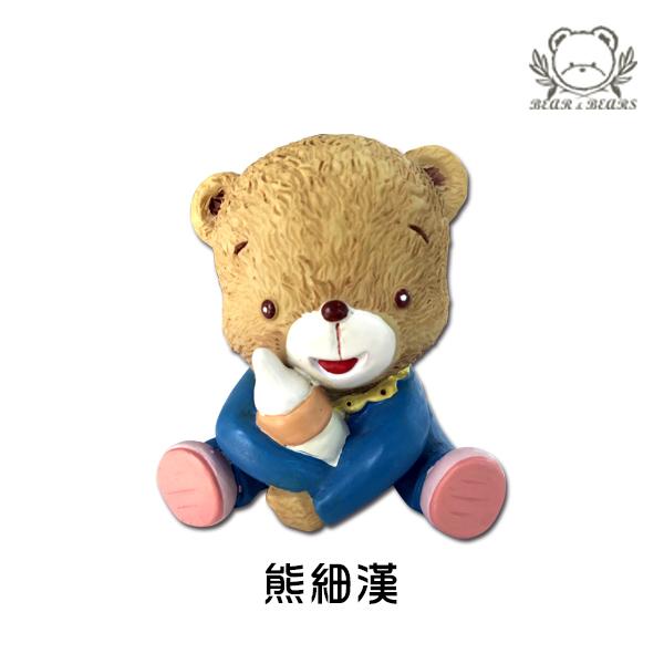 熊細漢.jpg
