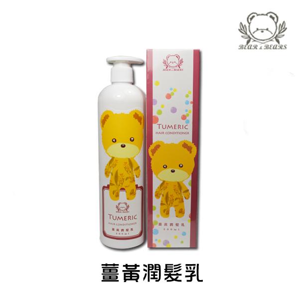薑黃潤髮乳.jpg