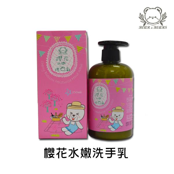 櫻花洗手乳.jpg