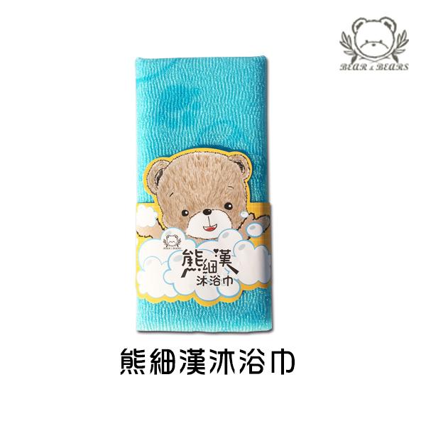 熊細漢沐浴巾.jpg