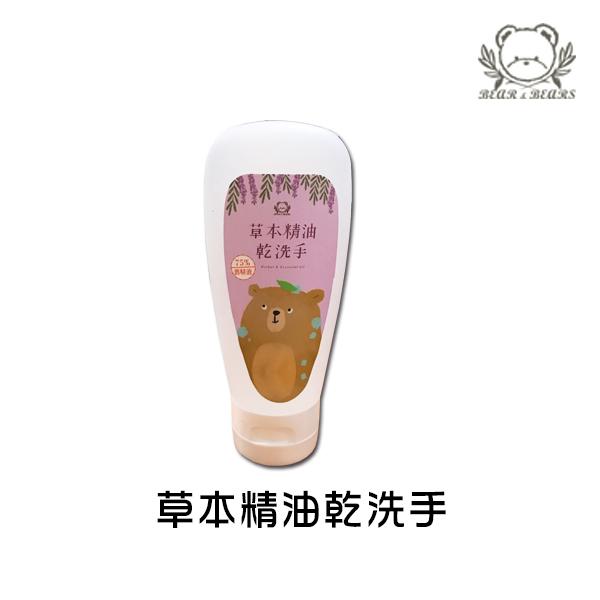 草本精油乾洗手.jpg
