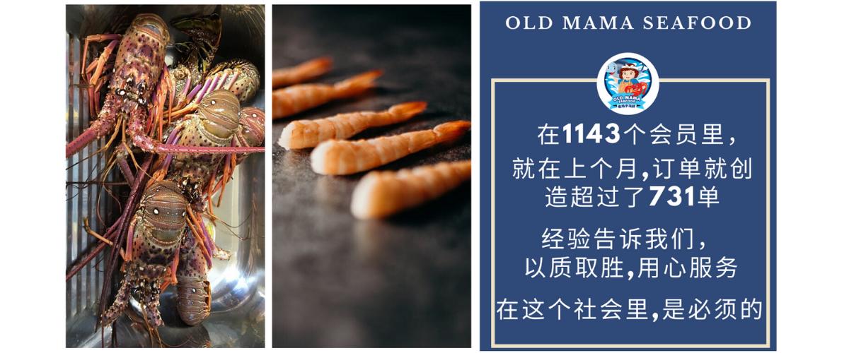 Old Mama Seafood PLT  