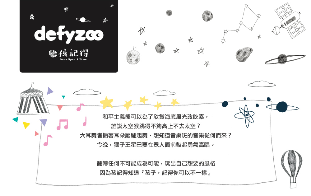 defyzoo角色介紹_w1000_01.jpg
