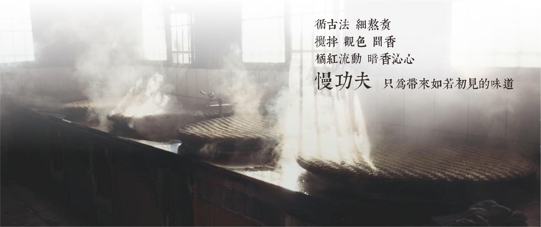 桂花釀首頁.jpg