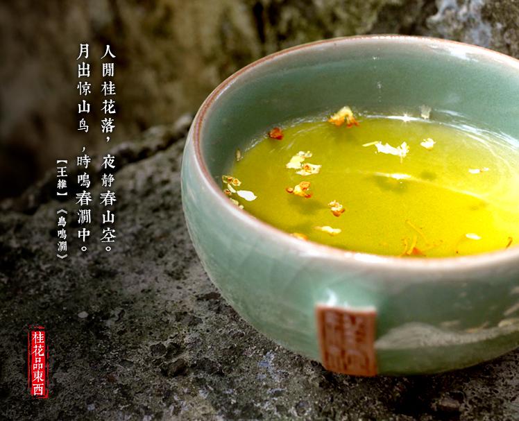 桂花釀說明圖(繁體版)新_06.jpg