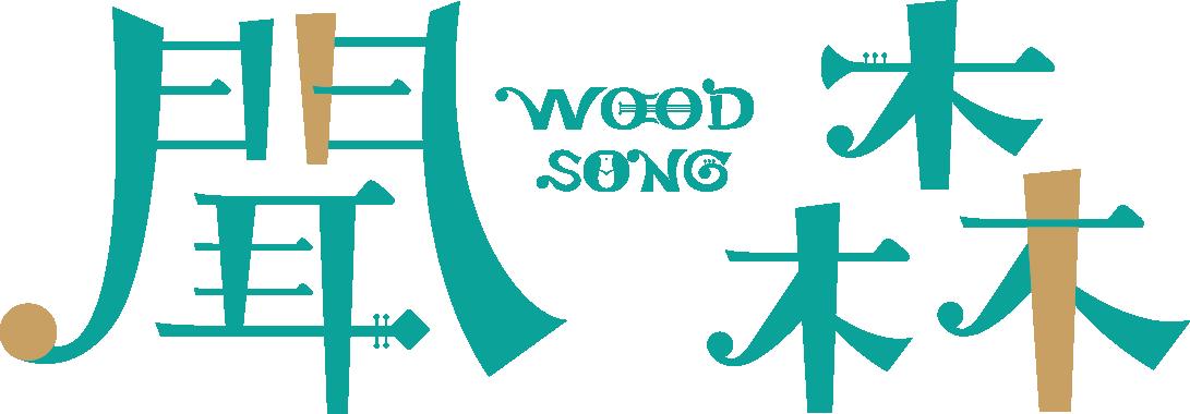 聞森 / WOOD SONG