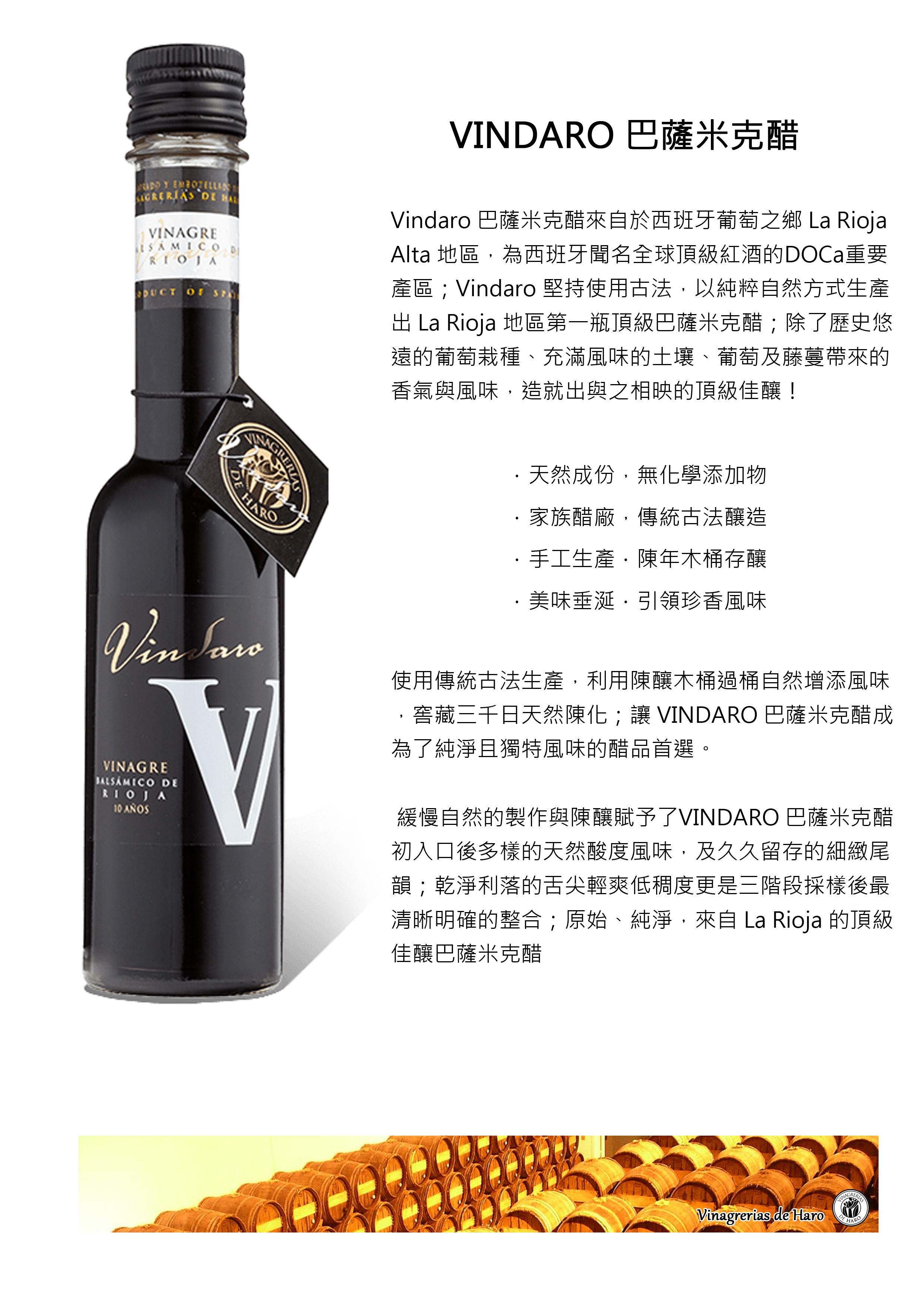Vindaro 巴薩米克醋 Balsamico 10 years