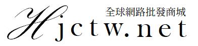 HJCTW.NET全球網路批發商城