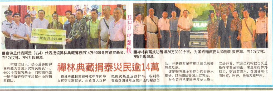 paper_xinwen001.jpg