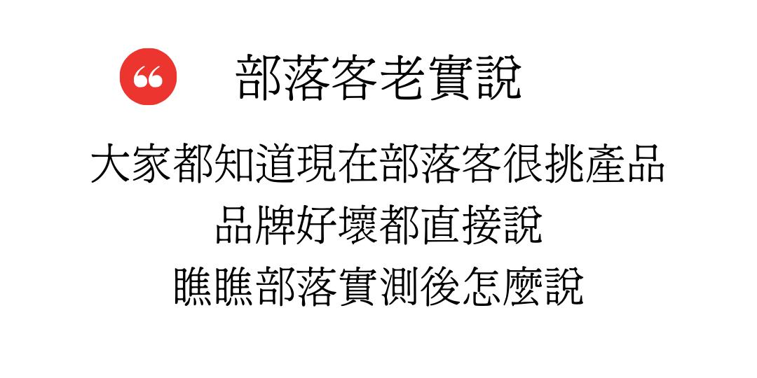部落客實測推薦 (17).png