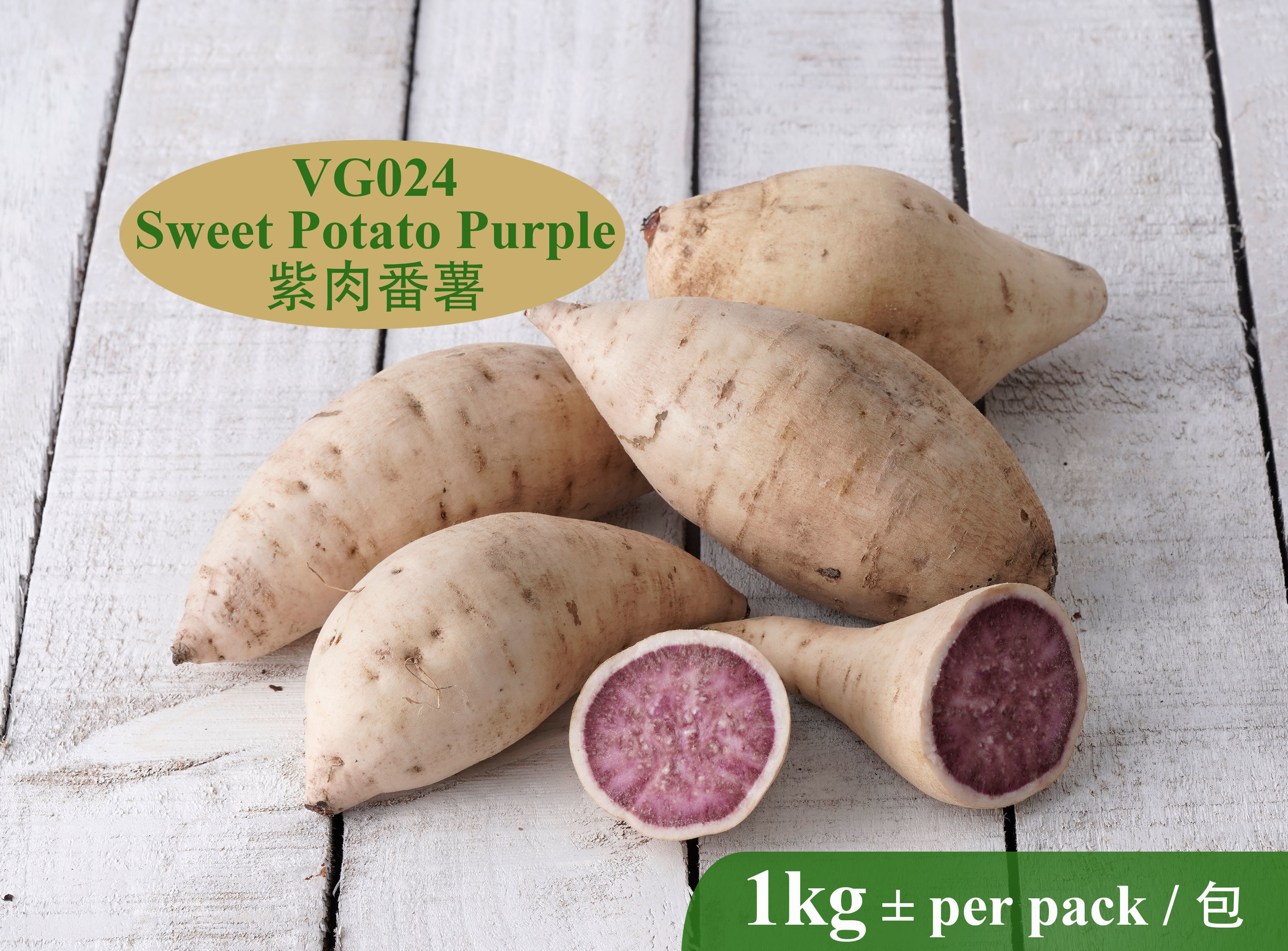 VG024 Sweet Potato Purple-RM12.00 per kg.jpg