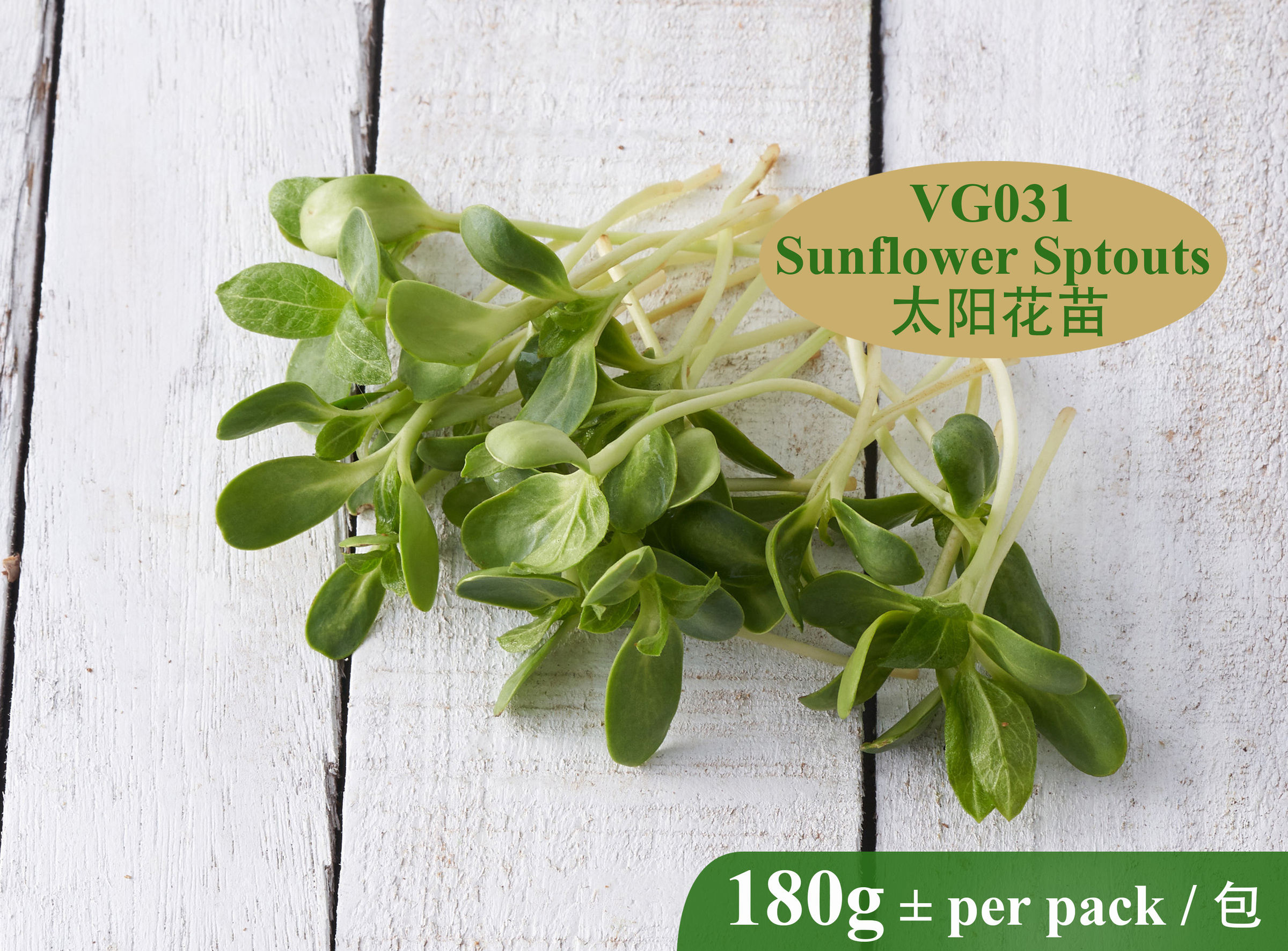 VG031 Sunflower Sprouts-RM4.00 per 180g+.jpg