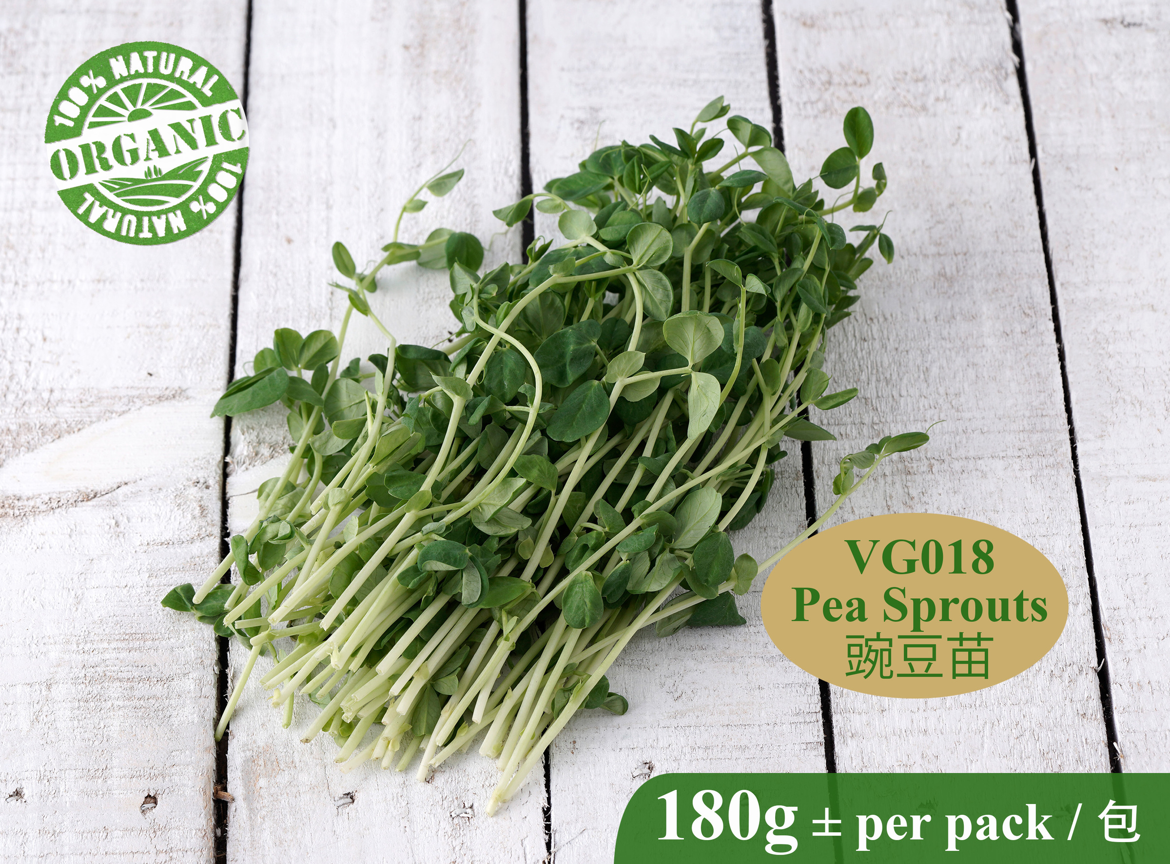 VG018 Pea Sprouts-RM4.00 per 180g+.jpg