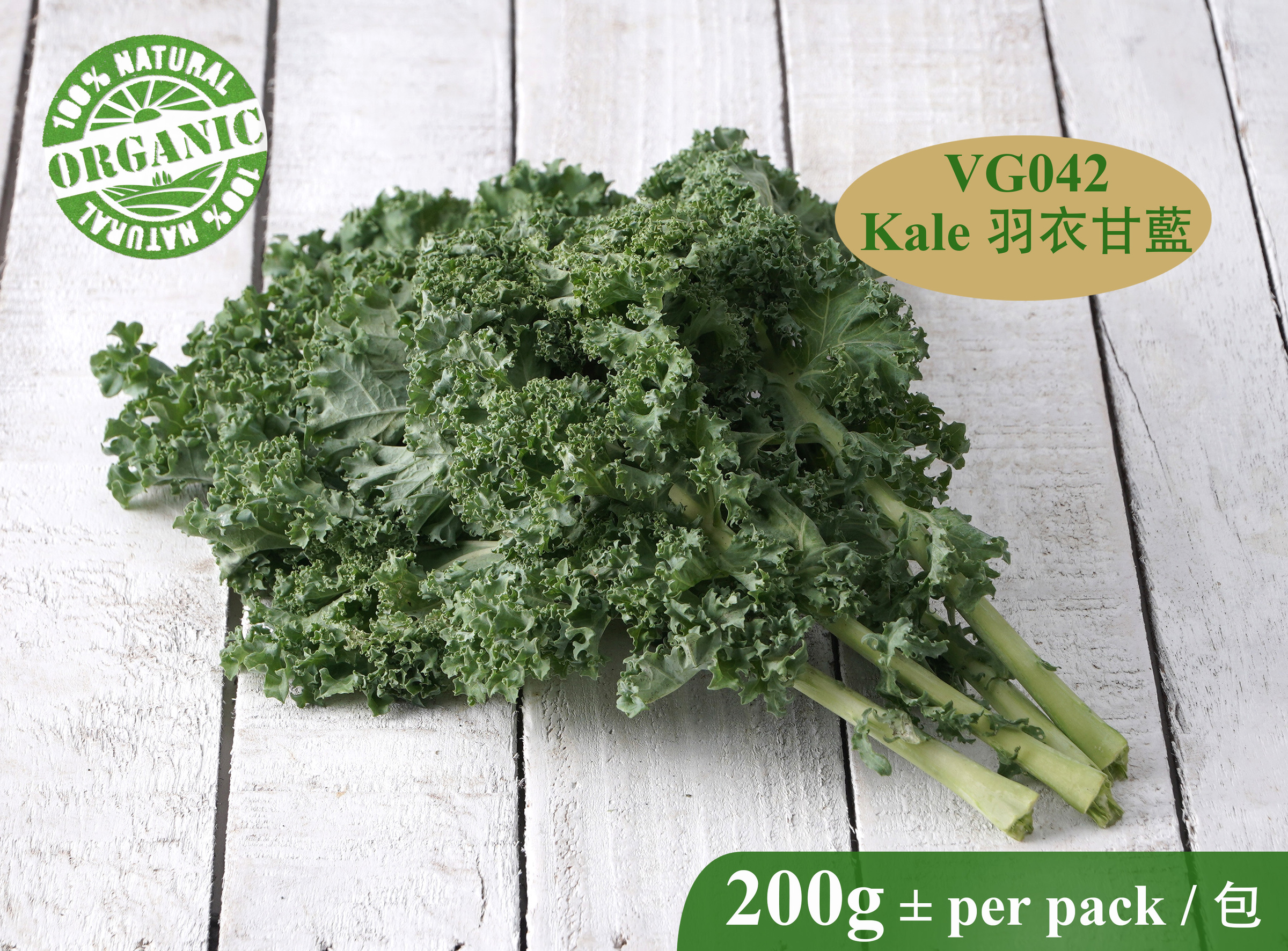 VG042 Kale-RM5.50 per 200g+.jpg
