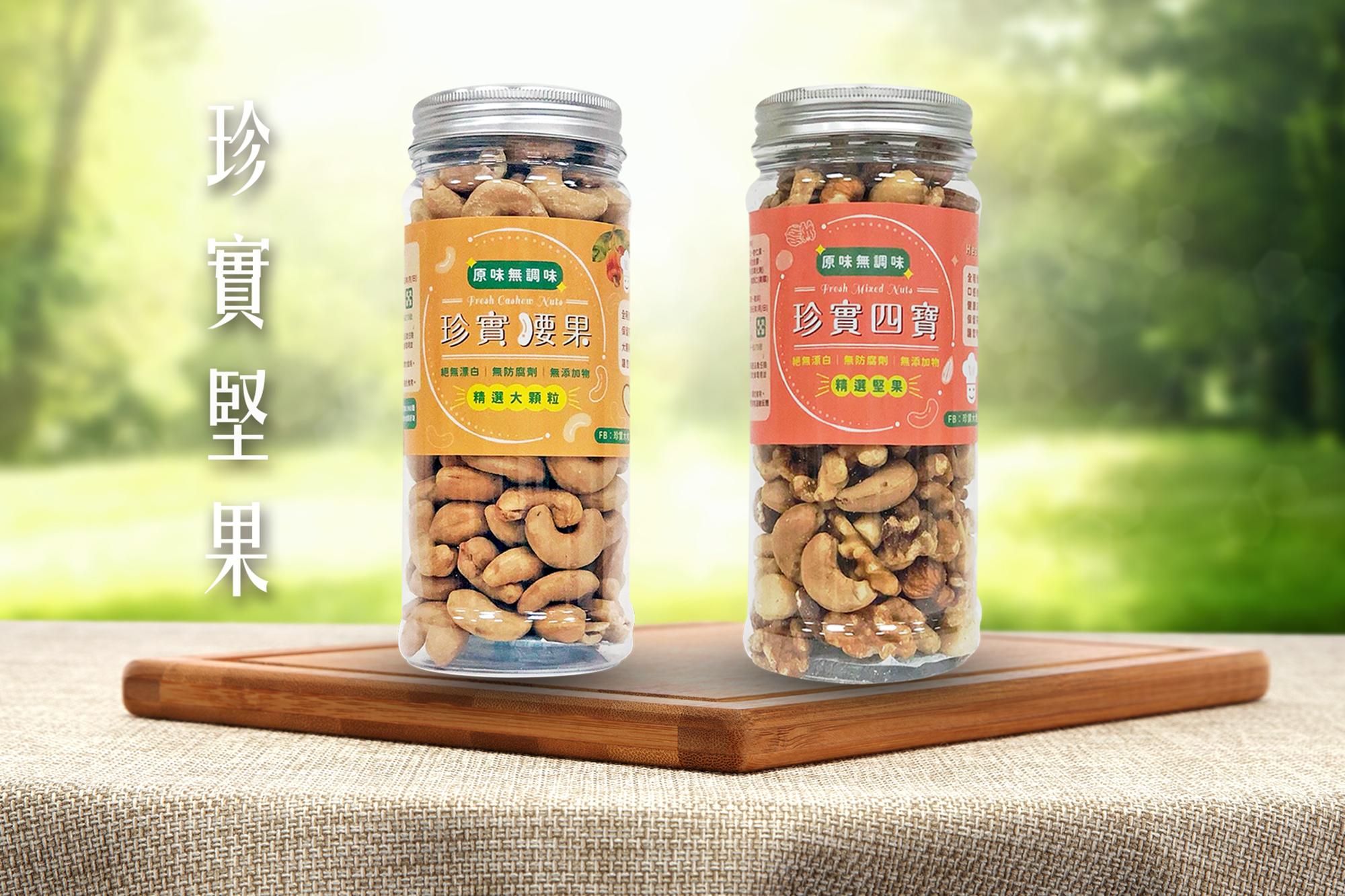 珍實大地-幸福嘸比|官網 | Treasure-Nuts