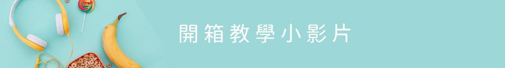 開箱小影片 _1000.jpg