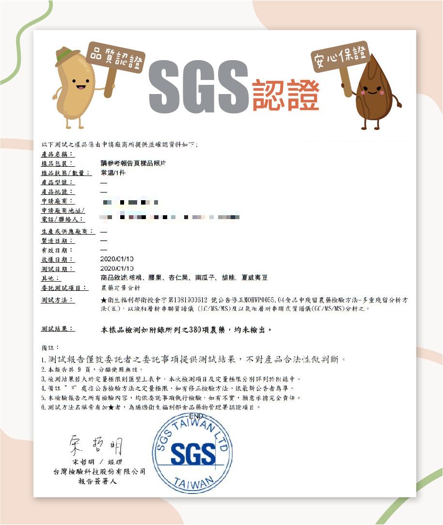 產品檢驗SGS認證.jpg