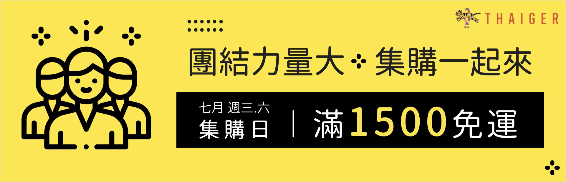 七月集購日.png