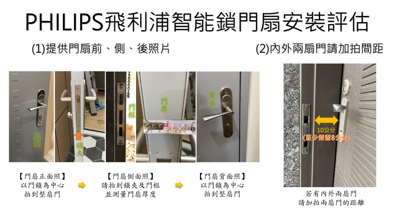 飛利浦電子鎖門扇安裝評估台中電子鎖