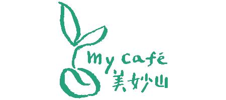 美妙山咖啡 My Café