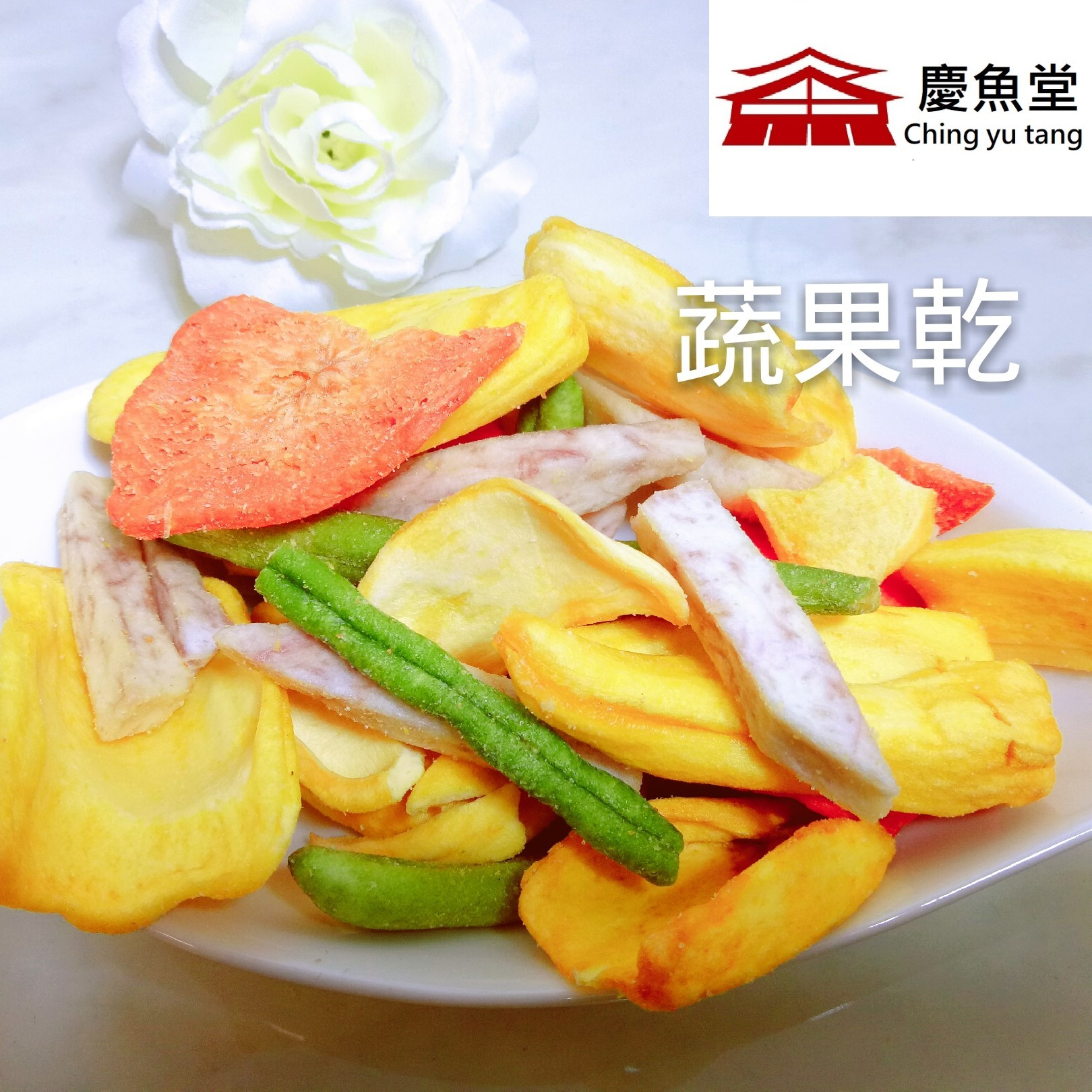 蔬果乾1-1.jpg