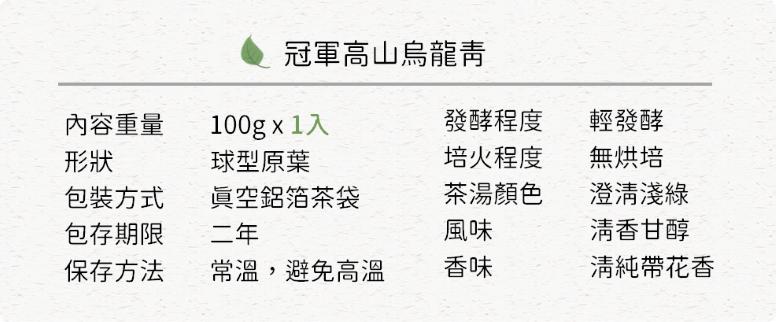 郭烏散茶1入.png