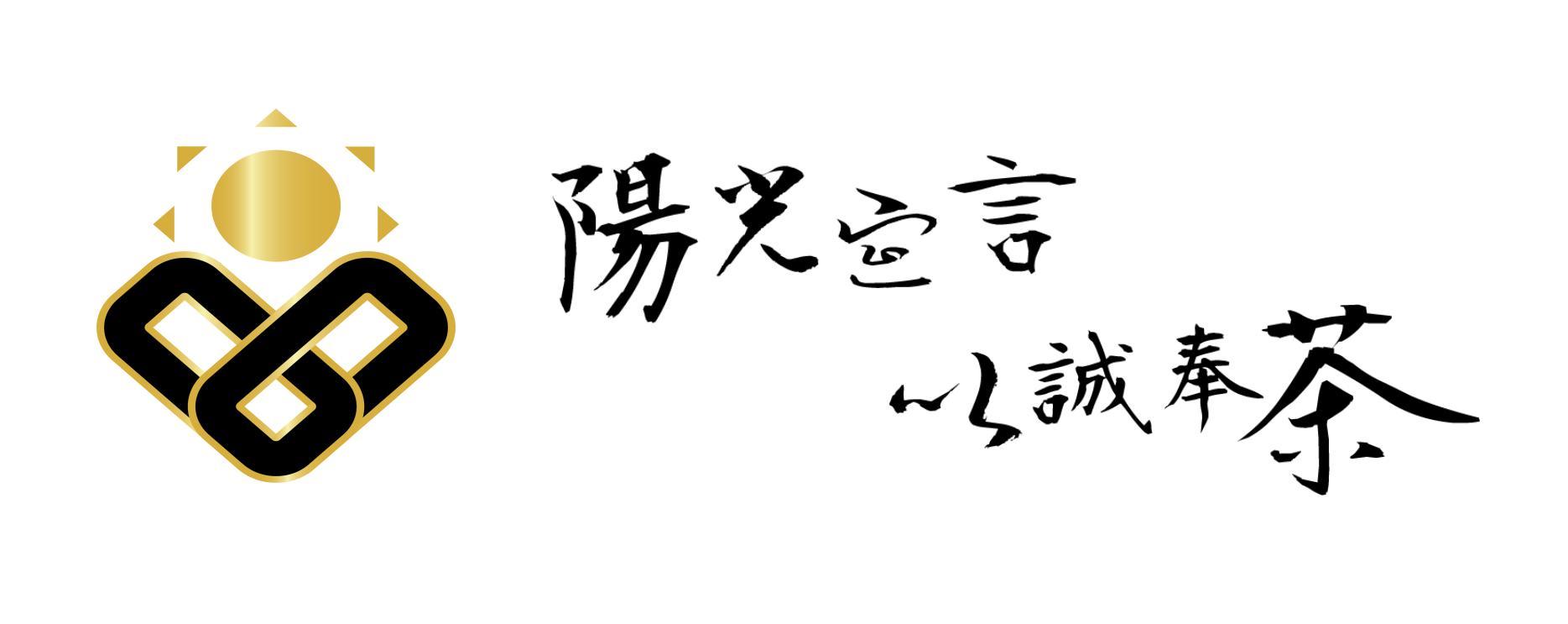 陽光宣言購物官網|守護台灣道地產品純淨度 x 阿里山高山茶