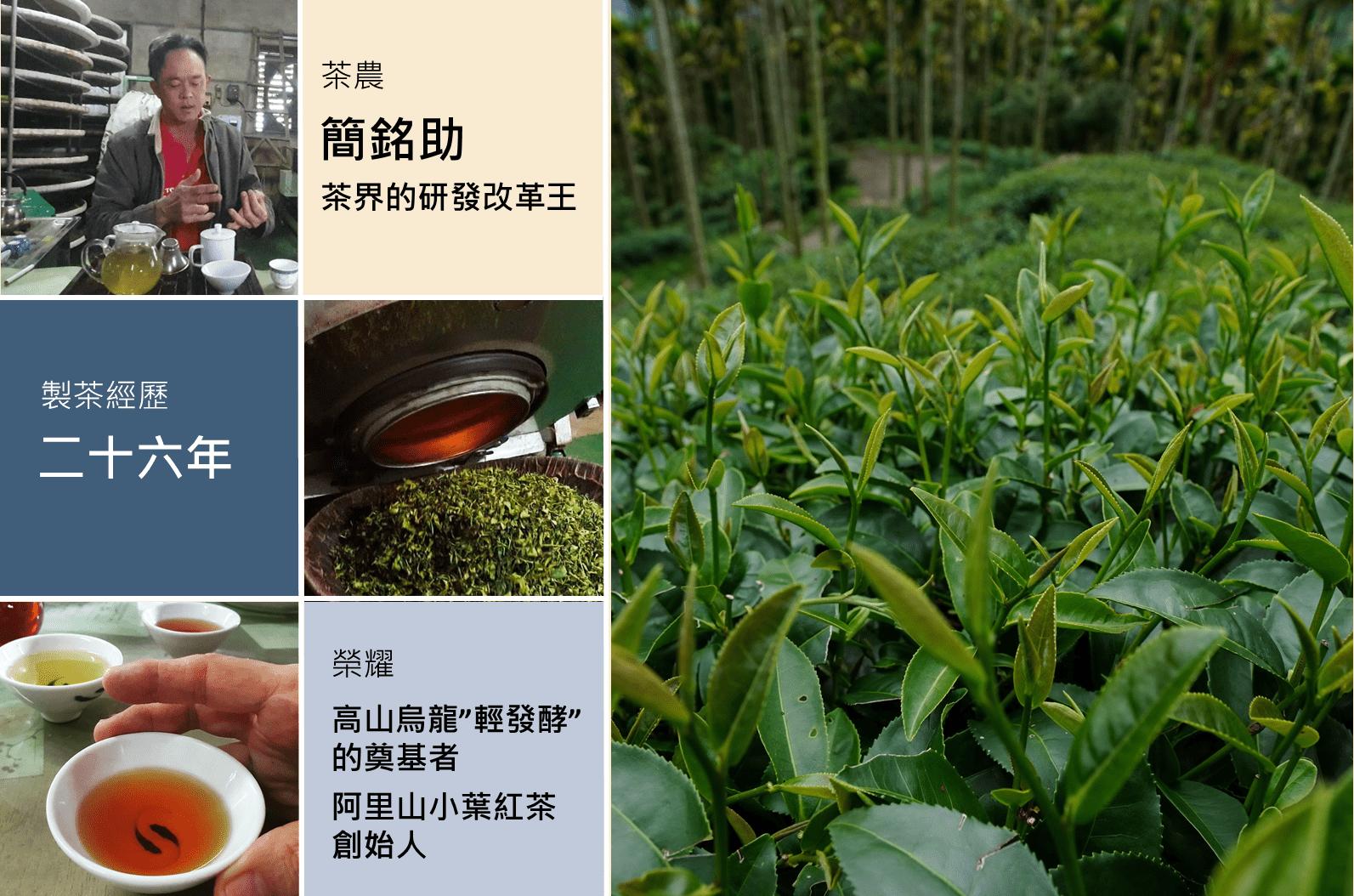 簡銘助 紅茶茶園.png