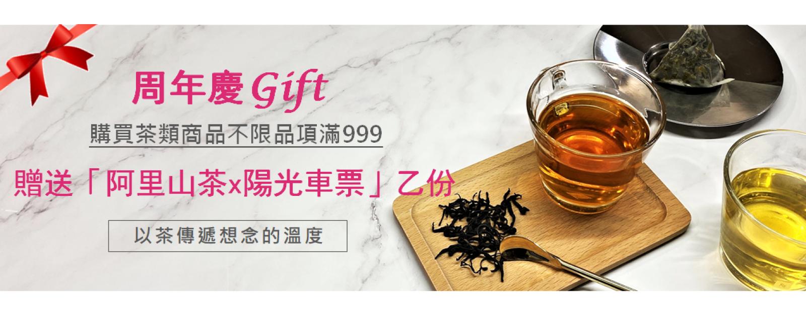 陽光宣言購物官網|守護台灣道地產品純淨度 x 阿里山高山茶 -