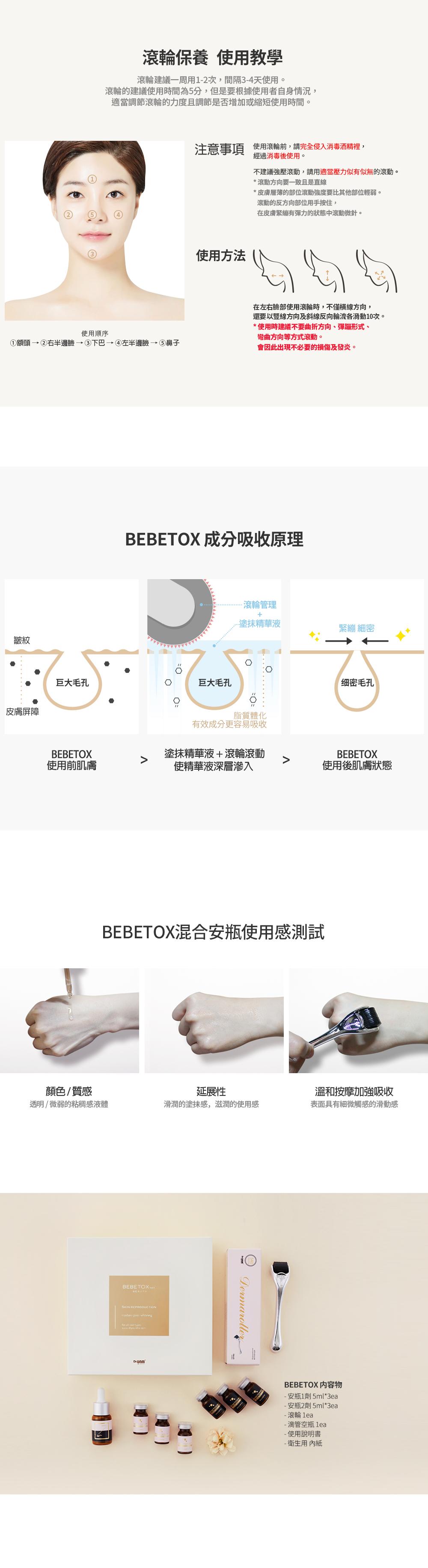 BEBETOX後面_01.jpg