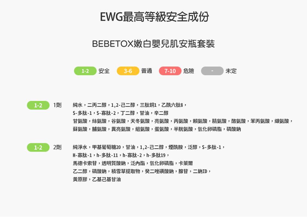 BEBETOX後面_04.jpg
