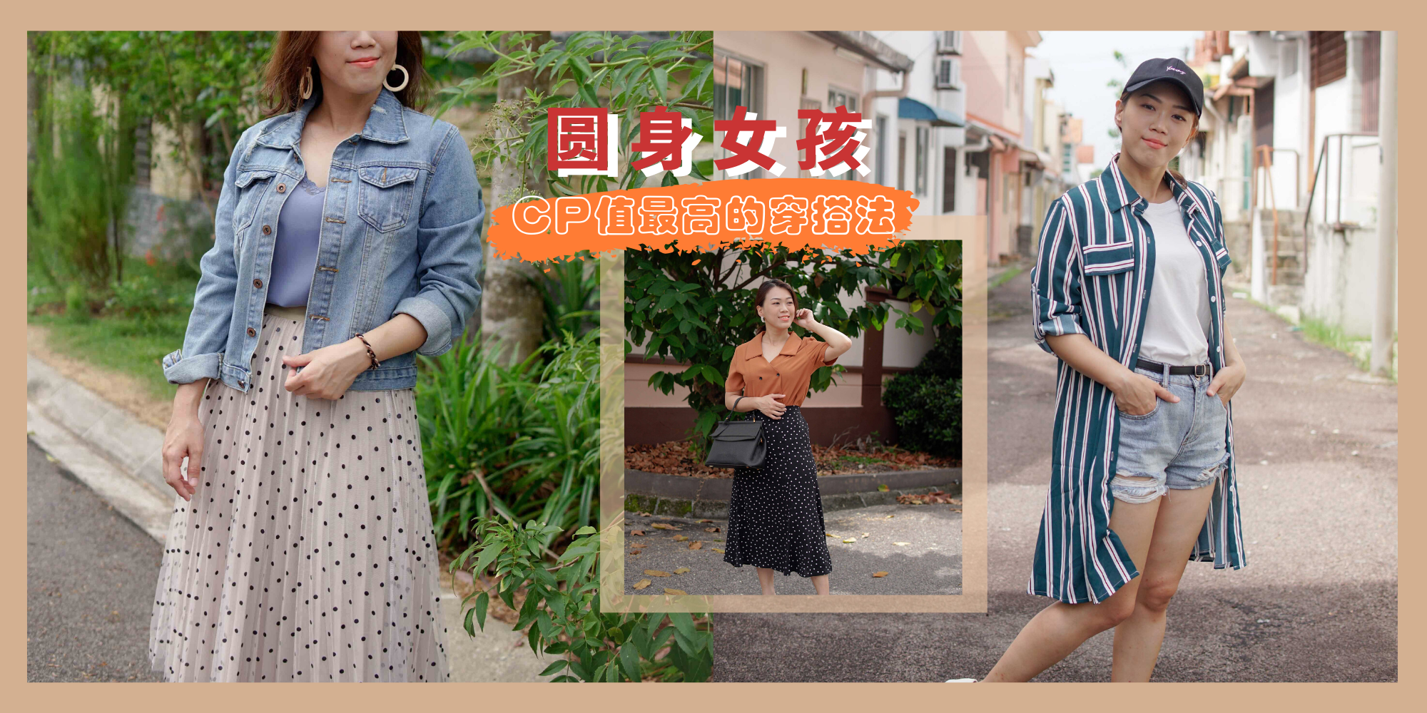 【穿搭】一衣多穿,发挥最大CP值!圆身女孩一秒就能掌握的搭配技巧 ♡