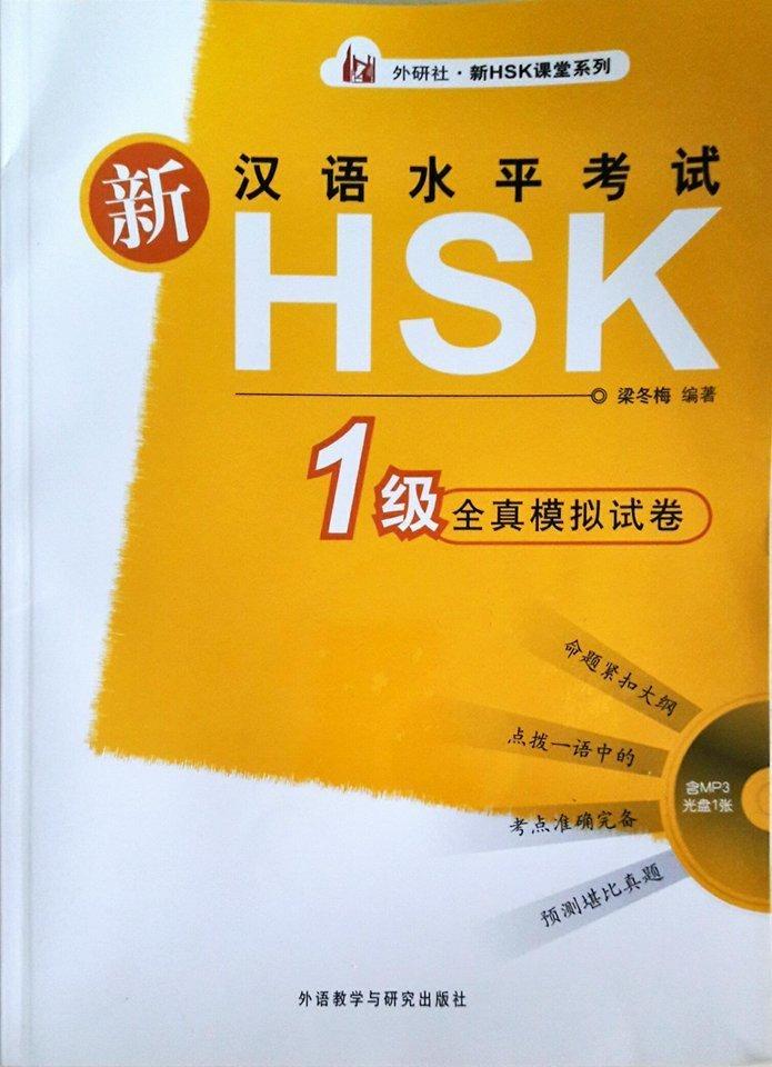 hsk 1 model exam papers.jpg
