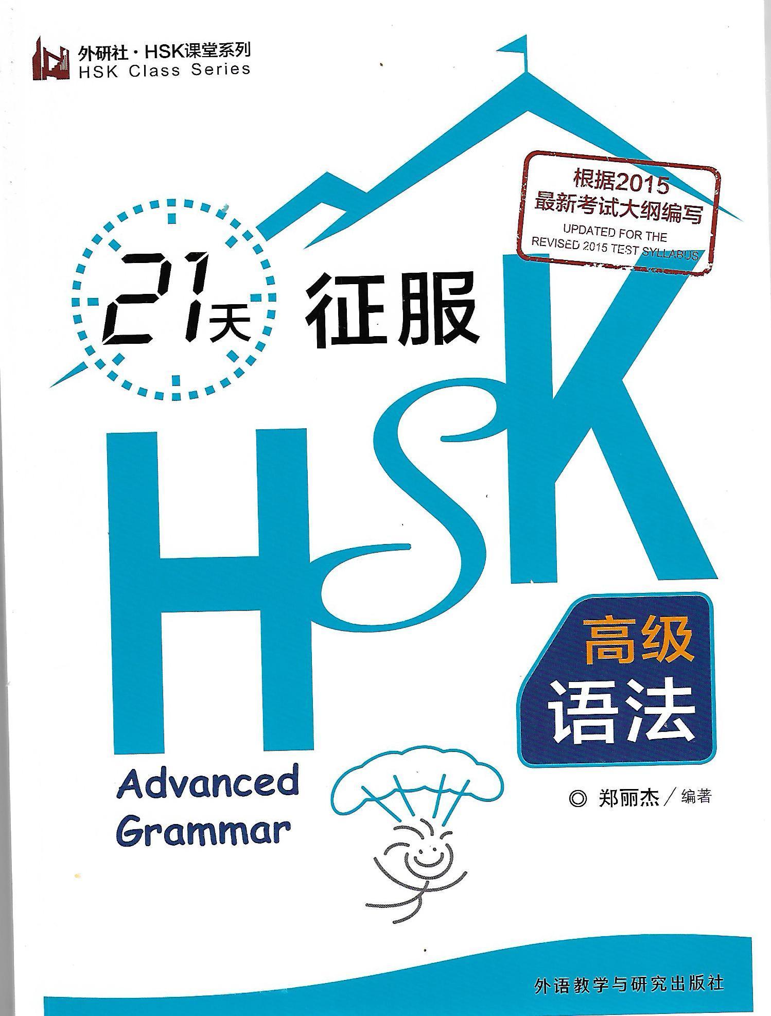 hsk21.jpg