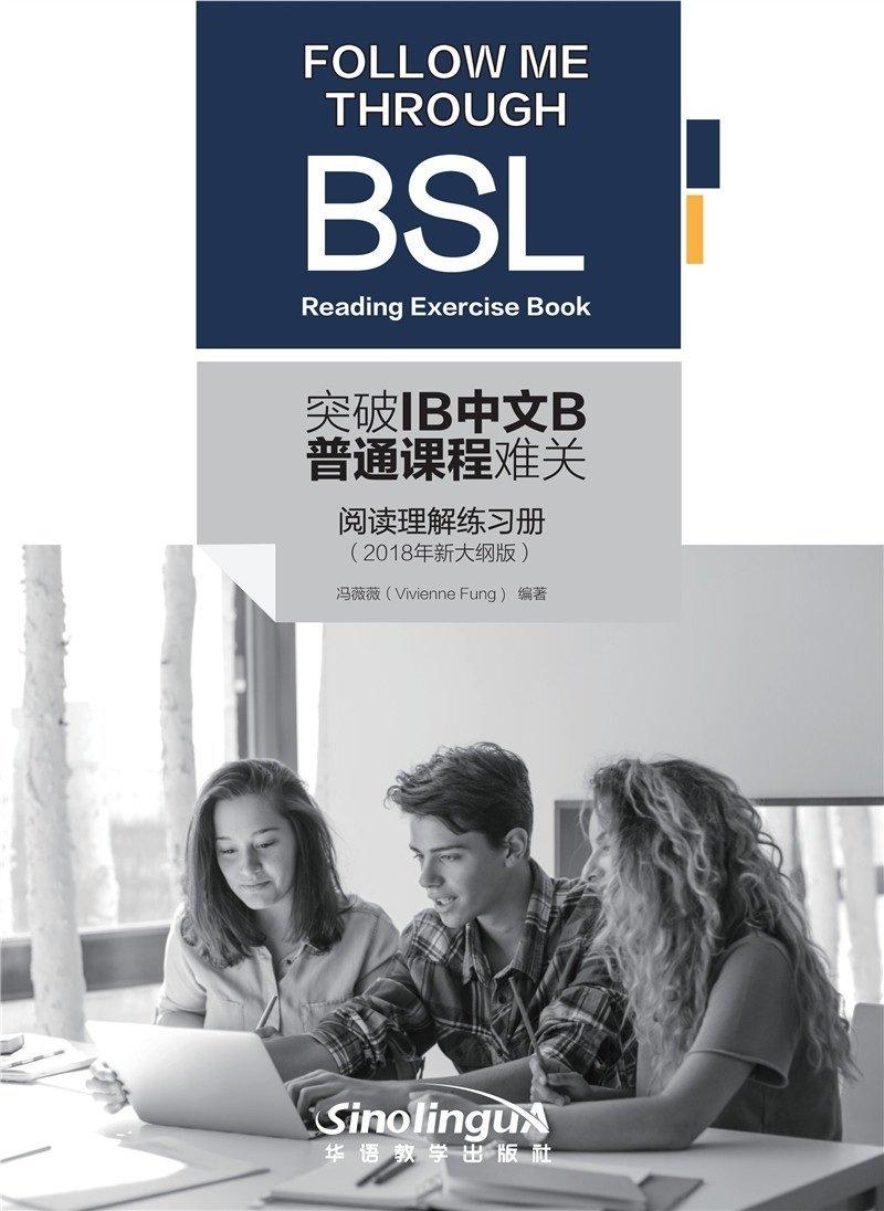 突破IB中文B普通课程难关•阅读理解练习册.jpg